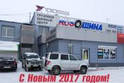 Новый год на малыгина 13/1, продажа грузовых шин и дисков в Новосибирске