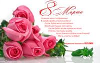 RUS-Шина поздравляет всех женщин с 8 марта 2017 года.