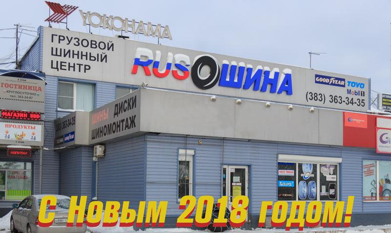 Компания RUS-шина Новосибирск поздравляю все с новым 2018 годом!